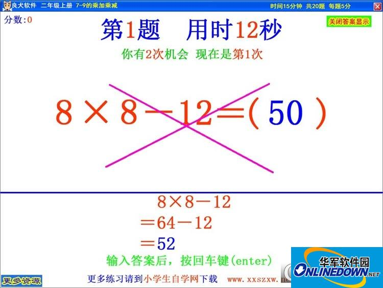 良犬软件小学数学二年级上册专项口算练习题
