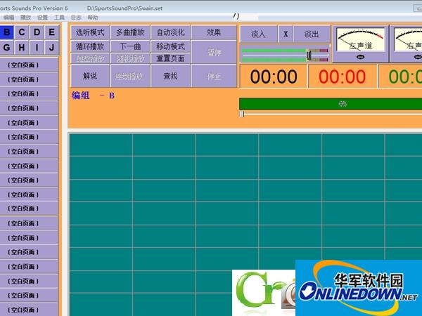 SportsSoundsPro 展业体育音乐播放软件