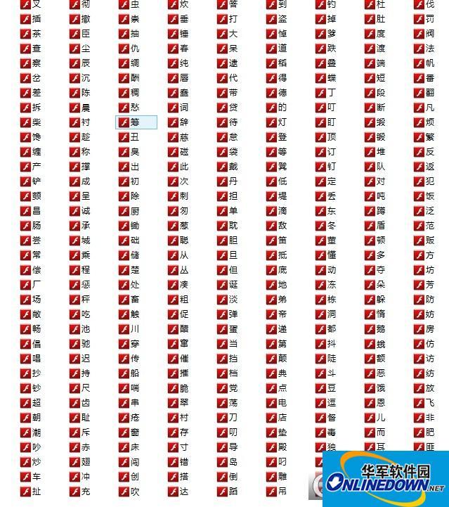 2500个常用汉字flash动画课件