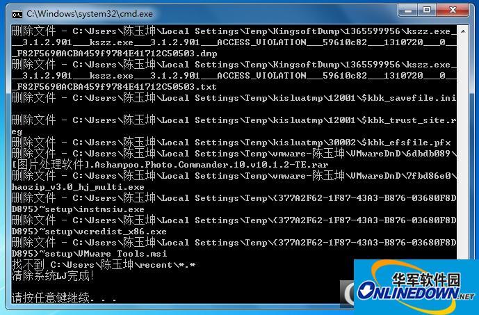 清理系统垃圾Bat文件优化版