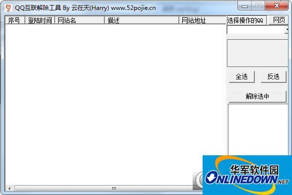 QQ互联解除工具