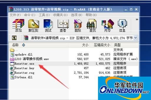 爱普生epson l455清零软件