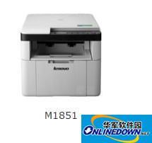联想m1851打印机驱动