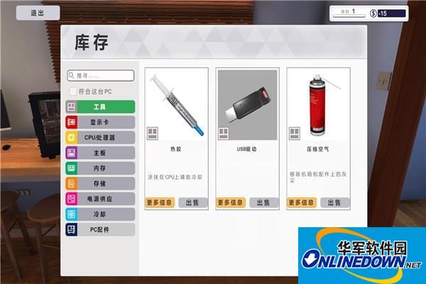 电脑装机模拟游侠汉化补丁