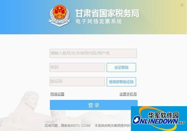 甘肃国税电子网络发票系统