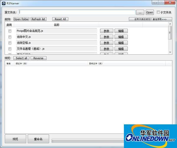 文件批量重命名工具(R3Namer)
