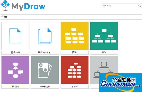 MyDraw(思维导图软件)