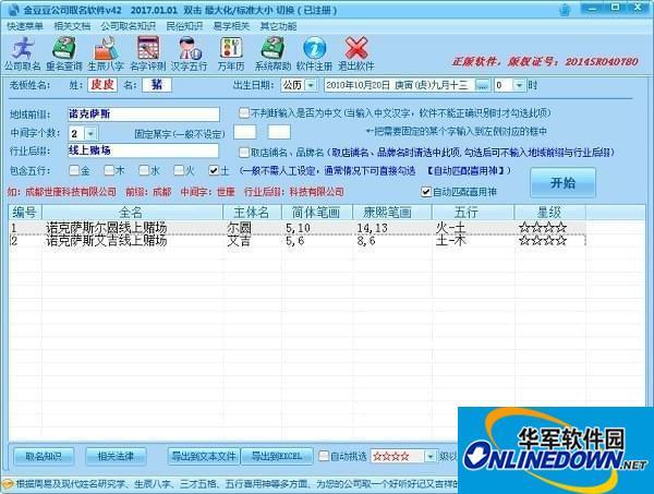 金豆豆公司取名软件