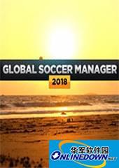 世界足球经理2018 绿色版