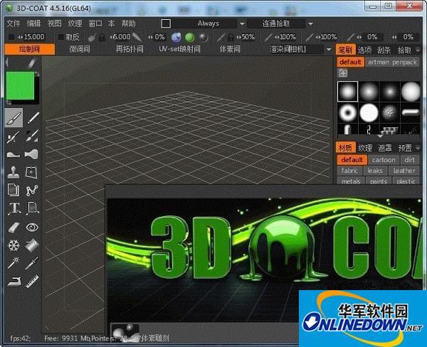 Pilgway 3D-Coat(3D数字雕塑软件)