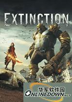 灭绝Extinction游侠汉化补丁 绿色版