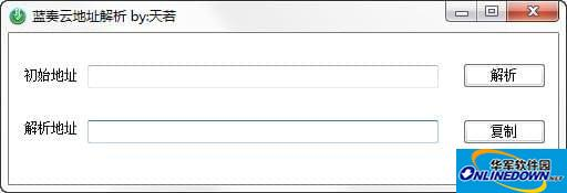 蓝奏云地址解析工具