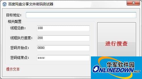百度网盘分享文件密码测试器