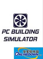装机模拟器3DM汉化补丁 0.7.7.3