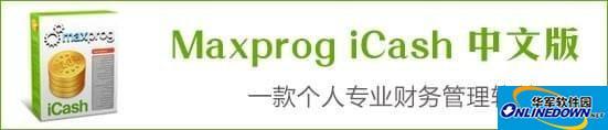 Maxprog iCash(私人财产管理软件)