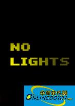 无光No Lights 免费版