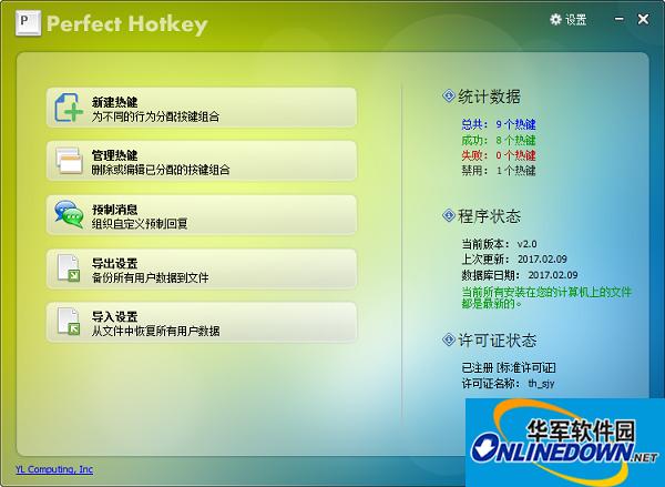 Perfect Hotkey(Windows热键管理器)