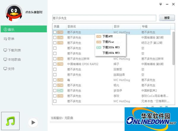 QQMusicDownMan(QQ音乐付费下载器)