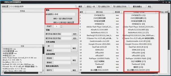 百度云文件名批量修改工具