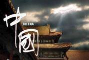 中国国家形象宣传片