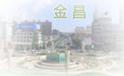 金昌市干部教育培训网晨风版