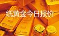 工行纸黄金实时报价系统
