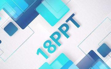 新型玻璃免费课件PPT模板