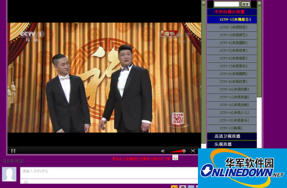 中国龙霸网络电视