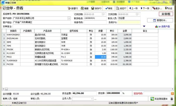 云客订单管理系统