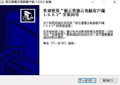 极云普惠云电脑