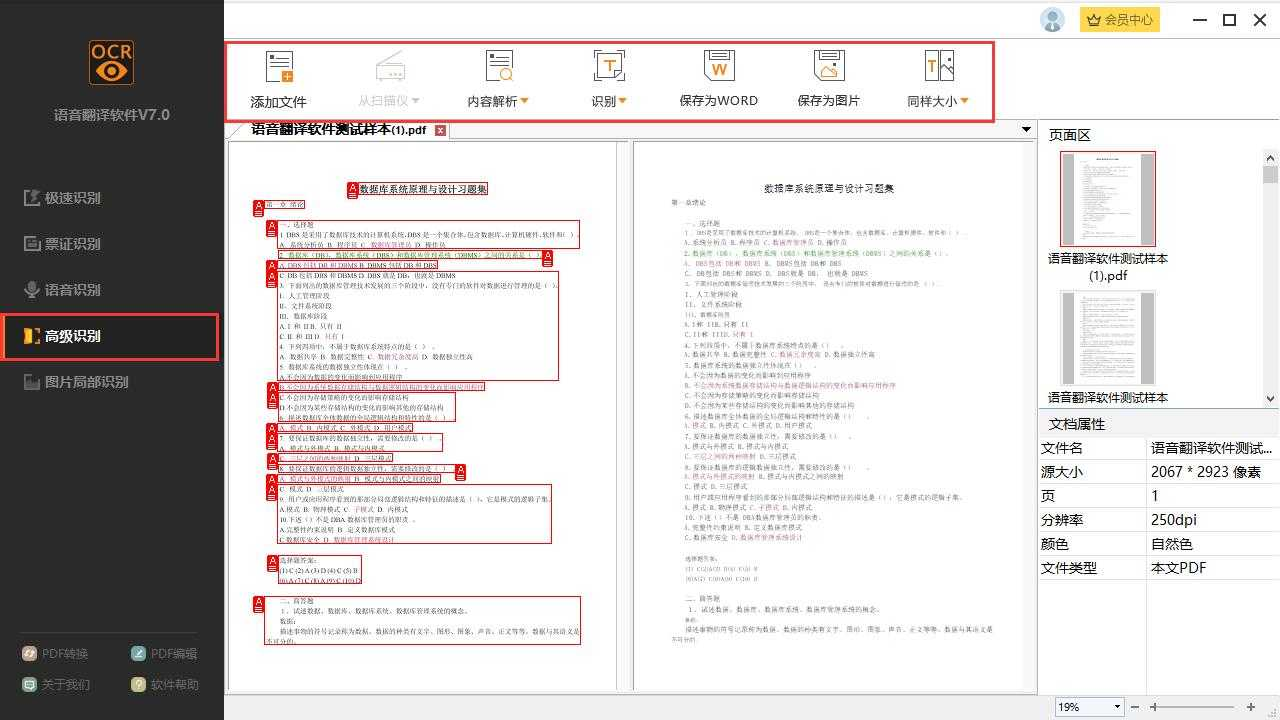 捷速語音翻譯軟件