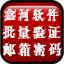 鑫河批量验证邮箱密码神器