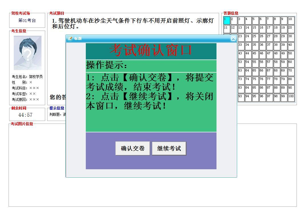 元贝驾考软件2019