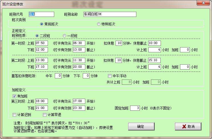 慶豐人事考勤工資管理系統