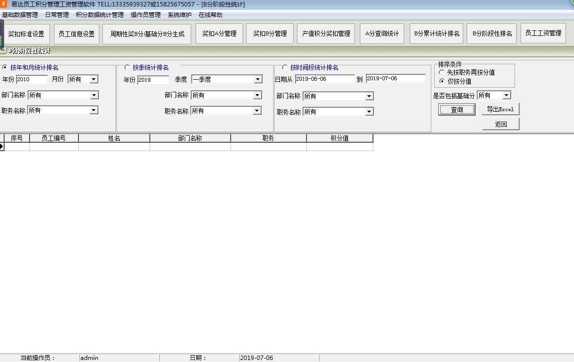 易达员工积分管理工资管理软件