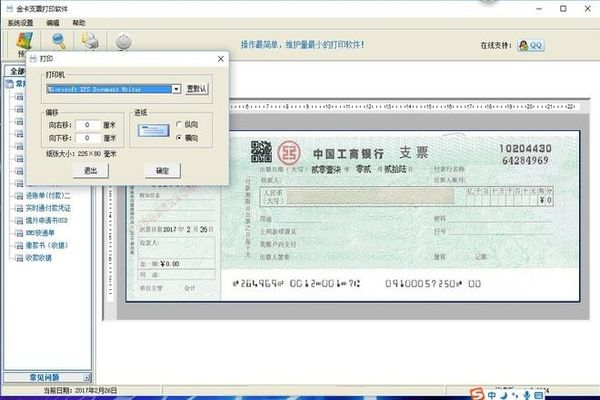 金卡支票打印软件