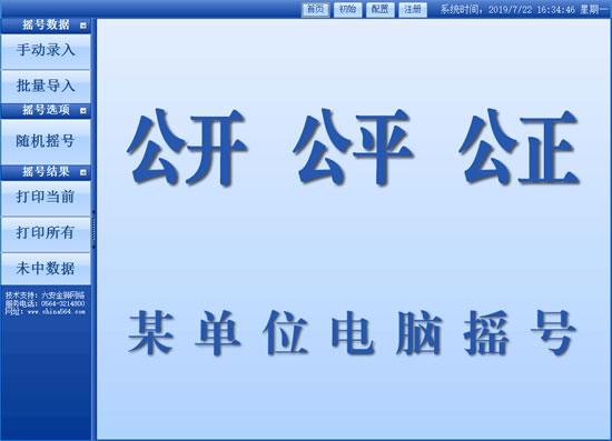 摇号软件(电脑随机摇号系统)