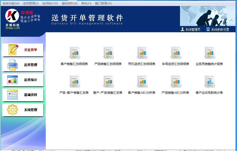 开博发货单管理软件