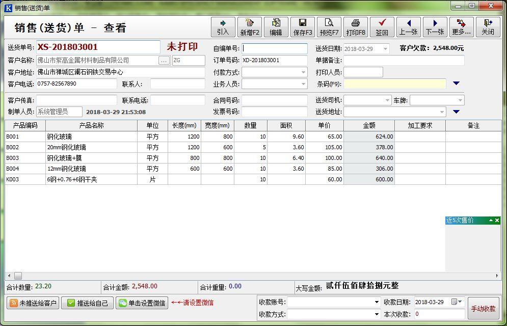 开博玻璃行业销售送货单管理系统
