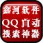 鑫河QQ自动搜索神器