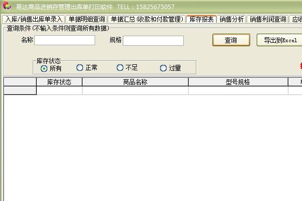 易达商品进销存管理出库单打印软件