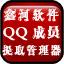 鑫河QQ成员提取管理器