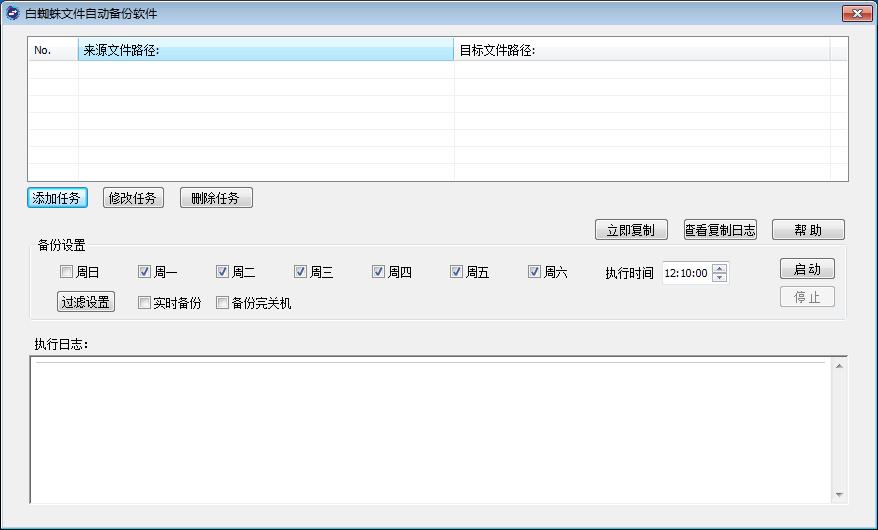 白蜘蛛文件备份软件