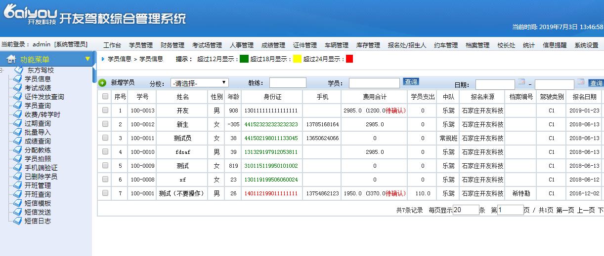开友驾校综合管理系统软件
