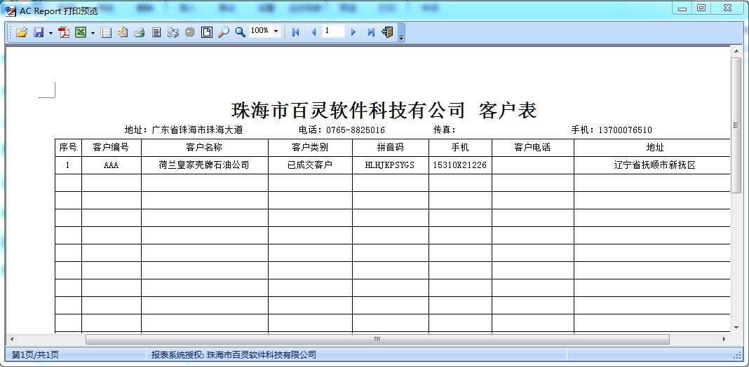 百灵创业者ERP管理系统
