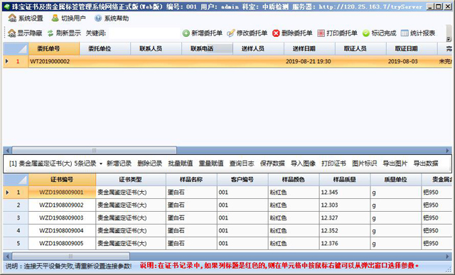 珠宝证书及贵金属标签管理系统