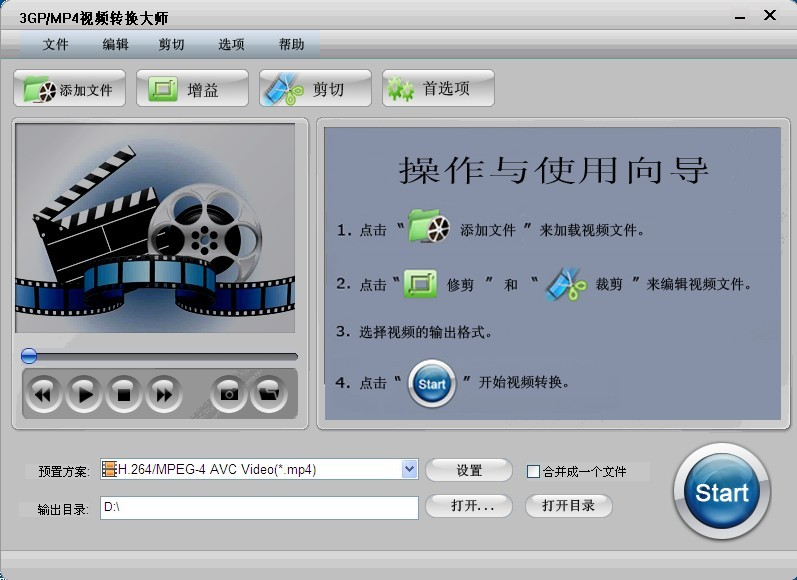 MP4視頻格式轉換器