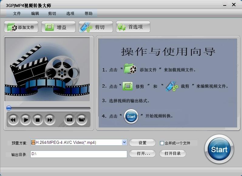 MKV视频格式转换器