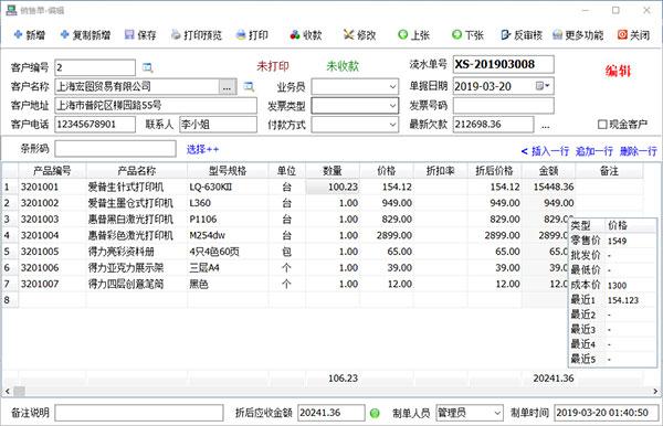 百惠销售单管理系统