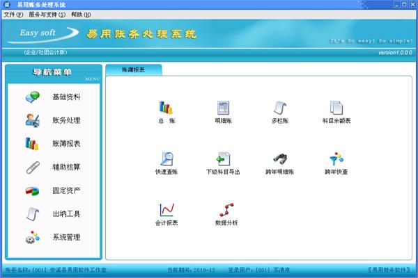 易用账务处理系统